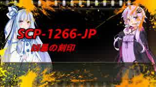 【SCP-1266-JP】ゆかりさんがSCP紹介しま