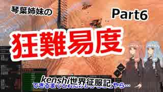 【Kenshi】琴葉姉妹の狂難易度Kenshi世界征服記Part6