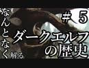 【Total War:WARHAMMER Ⅱ】なんとなく解る!ダークエルフの歴史 #5(ウルサーン島の内戦)【夜のお兄ちゃん実況】