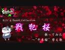 【歌ってみた】戦犯桜 ~ ローラー奮闘噺 ~ 【千本桜】【替え歌】【スプラトゥーン2】