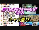 【VIPデデデ】キャラ選び【初心者向け】