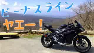 【YZF-R25】 v(・∀・)yaeh!と思い出景色【ビーナスライン】