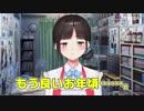 鈴鹿詩子 タップルに登場 2