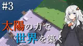 【Minecraft】太陽の力で世界を築く #3【VOICEROID実況】