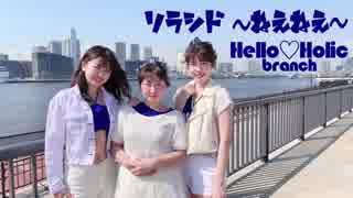 【Buono!】ソラシド 〜ねぇねぇ〜踊ってみ