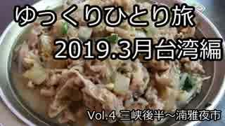 【ゆっくり】ゆっくりひとり旅台湾編 Vol.4(2019.3月)