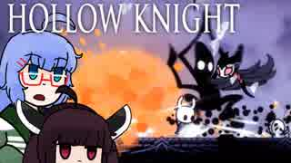 【VOICEROID実況】きりたんがHollowKnight