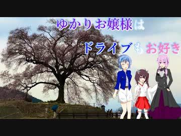 ゆかりお嬢様はドライブもお好き ep2 「山梨→愛知→長野ドライブ」