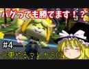 【マリオカ―ト8DX】今更やるマリカ8DX#4
