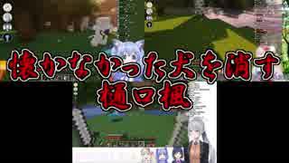 【Minecraft】懐かなかった犬を消す樋口楓【にじさんじ】