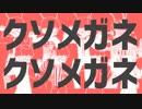 【手描き】クソメガネクソメガネ