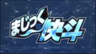 【人力コナン】ロケットスター☆【紺青ロケ