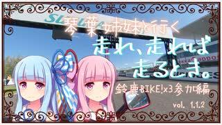 【VOICEROID車載】琴葉姉妹と行く 走れ、走れば、走るとき。鈴鹿BIKE!×3参加編 Vol.1.1.2【Insta360】
