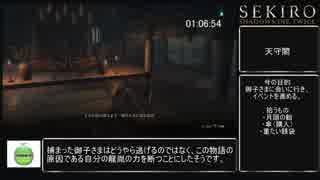 【sekiro】ALLBOSS/数珠/種 RTA 5:52: