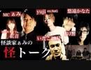 【アーカイブ】怪談家ぁみの怪トーク/怪談放送#4①