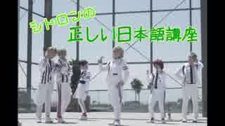【A3!】シトロンの正しい日本語講座 踊っ