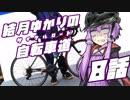 【ロードバイク車載】結月ゆかりの自転車道 8話【VOICEROID+...