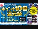 【トレーニング管理編】超便利でお得なビーレジェンドアプリを解説!【ビーレジェンド鍵谷TV】