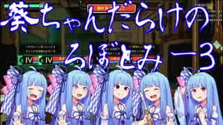 【LobotomyCorporation】ドキッ☆葵ちゃんだらけのろぼとみー★ぱーと3【VOICEROID実況】