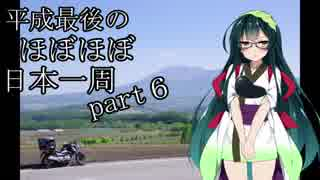 平成最後のほぼほぼ日本一周 part6