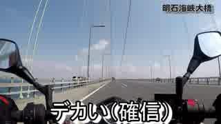 GSR250で帰宅ツーリング Part.1 【兵庫県洲本市→神戸市】