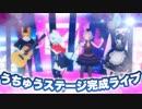 宇宙ステージ完成ライブ 2019/5/14深夜ダイジェスト #バーチャルキャスト