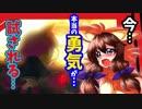 【ソニックフォース】煉獄の太陽が地上に落ちる時・・・今・・・本当の勇気が試される・・・#12【ゆっくり実況】