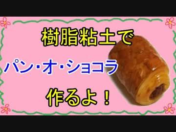 【週刊粘土】パン屋さんを作ろう!☆パート9