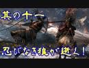 「初見」忍びなき狼が逝く!!! 「SEKIRO-隻浪」実況 其の十一
