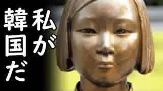 韓国で慰安婦が遂に究極進化を遂げて最大最強の反日ツールに!