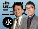 【DHC】2019/5/15(水) 上念司×井上和彦×居島一平【虎ノ門ニュース】