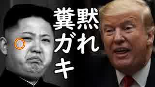 北朝鮮が国連安保理制裁決議違反を取り締まる米国に逆ギレしつつ、トランプ大統領に内緒でICBM発射基地を稼働!