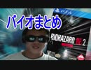 syamu_game バイオ配信 見所さんまとめシーン集