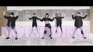 【COJIRASE THE TRIP×manaco】NO KIDDING feat.manaco【踊ってみた】