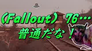(Fallout)76・・・普通だな!.mp10