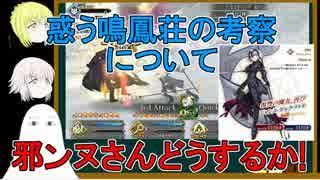 【FGO】新イベント惑う鳴鳳荘の考察について【ゆっくり実況♯241】