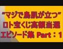 """""""マジで鳥肌が立つ"""" 『ロト宝くじ高額当選』 エピソード集 Pa..."""