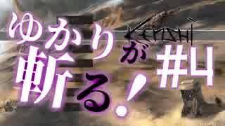 【Kenshi】ゆかりが斬る! #4