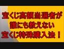 宝くじ高額当選者が 絶対に教えない 宝くじの「○○買い」!