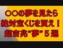 """""""〇〇""""の夢を見たら宝くじを買いましょう!超吉兆""""夢""""6選"""