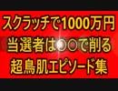 スクラッチ宝くじで1000万円!当選者は『○○』で削る! 超鳥肌...