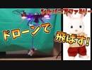 リカちゃん人形とシルバニアファミリーをドローンで飛ばしてみた。
