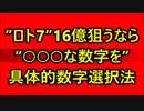 """『ロト7』16億円の高額当選を狙うなら """"○○○な数字を2口"""" 具..."""