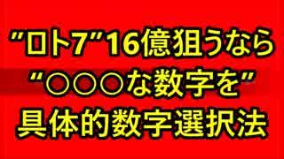"""『ロト7』16億円の高額当選を狙うなら """"○○○な数字を2口"""" 具体的な数字選択方法!"""