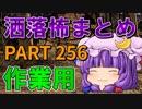 ゆっくり怪談 作業用・睡眠用 洒落怖まとめ 256 (+おまけ程...