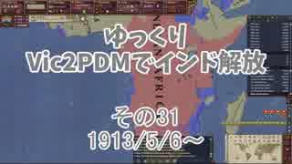 [ゆっくり実況]ゆっくりVic2PDMでインド解放 その31[Victoria2 PDM]
