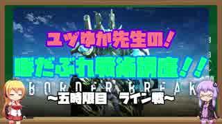 ユヅゆか先生のぼだぶれ戦術講座#5 【ラ