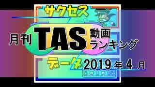 月刊TAS動画ランキング 2019年4月号