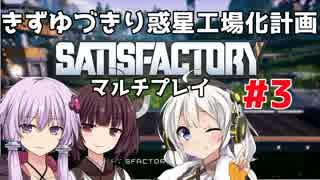 【Satisfactory】きずゆづきり惑星工場化