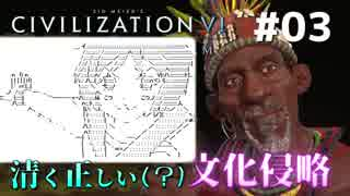 【Civ6GS】やる夫の清く正しい文化侵略 第03回【ゆっくり+CeVIO実況】